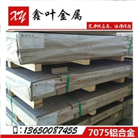 (优质商家)供应7075铝板 6063铝棒厂家
