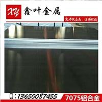 供应7075铝板 6061铝板厂家现货