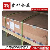 供应7075铝板、中厚铝板厂家现货