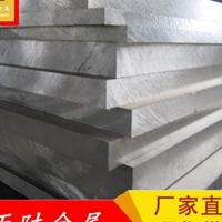 光亮铝板6061t6 高精板铝材厚度100mm规格