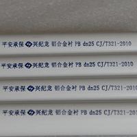 抗氧化型鋁襯塑PB暖通管廠家直銷
