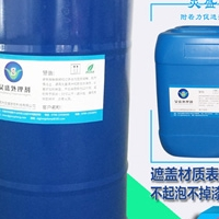 pc塑料油污处理打底水  表面处理专用处理剂