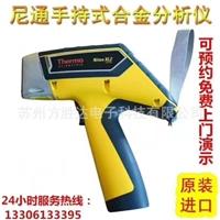 出口手持式光谱仪尼通XL2,XL3