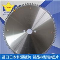 代理原裝進口鋁材鋸片 超薄切鋁圓鋸片