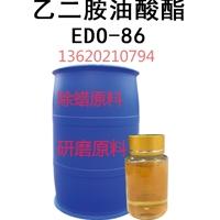 除蠟水配方,脫漆劑原料EDO-86乙二胺油酸酯