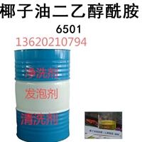 6501净洗剂除蜡剂脱漆剂原料