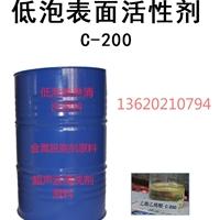 C-200低泡除油剂原料,脱脂剂原料