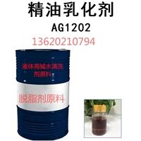 高碱水剂清洗剂用AG1202精油乳化剂