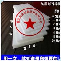珍珠棉板材廠商企業
