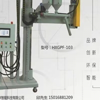 宏幸HXGPF-103全自動噴粉精煉除氣機