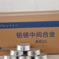 铝铬中间合金AlCr5