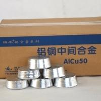 铝铜中间合金-AlCu50