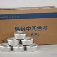 铝钒中间合金-AlV5