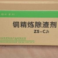铜精炼除渣剂-CJ1