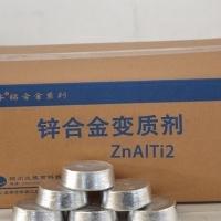 锌合金变质剂ZnAlTi2