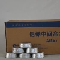 铝锑中央合金-AlSb4