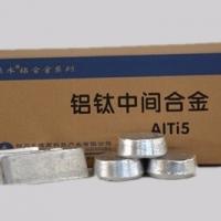 鋁鈦中間合金AlTi5、AlTi10、AlTi15