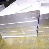 5A02O鋁板價格5A02O鋁板廠家