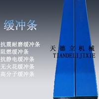 缓冲条聚乙烯板缓冲条抗静电阻燃缓冲条