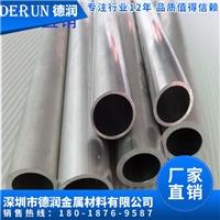 精抽無縫鋁管 大口徑厚薄壁空心鋁棒