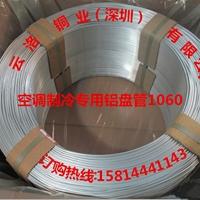 云洛現貨銷售1060純鋁盤管空調冰箱冷藏管