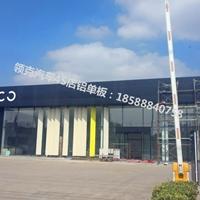 广东领克4S店铝单板