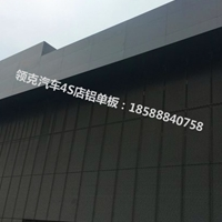 领克4S店网格铝单板多少钱一平方