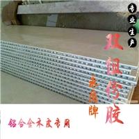 铝板粘木皮,铝合金胶水,铁板粘木皮胶水