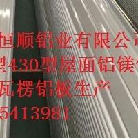 400型430型铝镁�i屋面瓦楞压型铝板生产