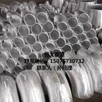 无缝铝弯头2198铝弯头厂家恒义管道