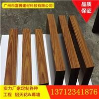 木纹色铝方管 木纹铝方管吊顶 木纹铝方管
