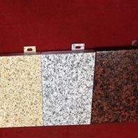 GRC鋁板幕墻裝飾  石紋木紋竹紋鋁單板