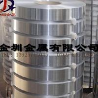 沖壓鋁帶分切 1060 5052鋁帶 規格齊全