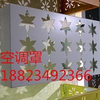 供應空調外機鋁板防護罩-鏤空鋁板空調罩