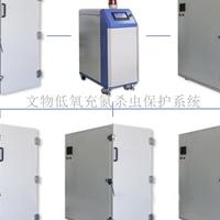 博物馆文物低氧充氮杀虫保护系统设备