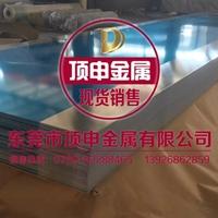 西南板(进口)7075镜面铝板