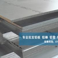 西南鋁2024鋁板美鋁ALCOA2024鋁棒供應