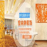 杭州室内装饰用铝窗花-铝屏风-铝隔断厂家