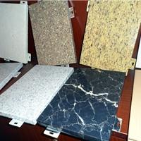 仿石纹铝单板-石纹铝单板-铝单板幕墙