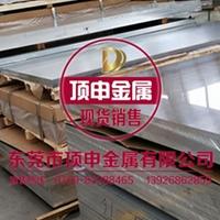 航空用铝板10mm7075铝板