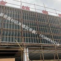 无锡广汽新能源冲孔铝单板