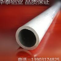 华泰铝业 厂家直供  建筑用铝管