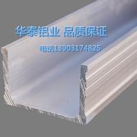华泰铝业   建筑铝模板   U 槽铝模板系列