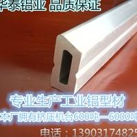 华泰铝业   工业铝型材  建筑用BB条