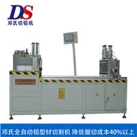 邓氏机械铝型材数控锯床 铝材自动切割机