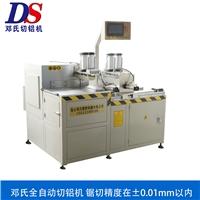 邓氏机械全自动数控切铝机专利产品 高效率