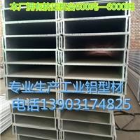 华泰铝业   工业铝型材  400建筑铝模板