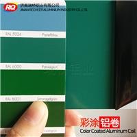 定制铜锈绿色彩涂铝卷RAL6000彩涂色铝卷板