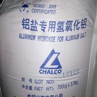 供应铝盐专用氢氧化铝