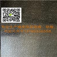 虫纹花型  橘皮压花  铝卷 铝板